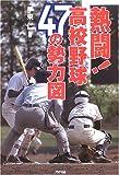 熱闘!高校野球47の勢力図 (Ariadne entertainment)