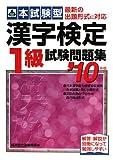 本試験型 漢字検定1級試験問題集〈'10年版〉