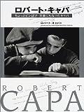 ロバート・キャパ―ちょっとピンぼけ 文豪にもなったキャパ