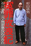 冤罪放浪記 ---布川事件 元・無期懲役囚の告白