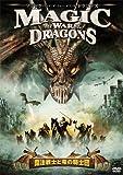 マジック・アンド・ザ・ウォー・オブ・ザ・ドラゴンズ~魔法戦士と竜の騎士団~[DVD]