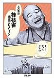 上方落語 桂枝雀爆笑コレクション〈1〉スビバセンね (ちくま文庫)の表紙画像