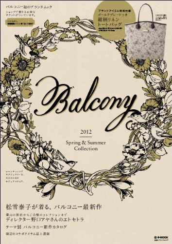 Balcony 2012 Spring & Summer Collection (e-MOOK 宝島社ブランドムック)