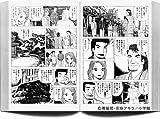美味しんぼ (80) (ビッグコミックス)
