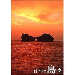 日本の島々―かけがえのない風景99島 (世界名景紀行)