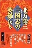三国志の英傑たち (時代小説文庫)