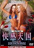 プレイボーイの快感天国 [DVD]