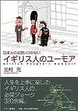 イギリス人のユーモア—日本人には思いつかない