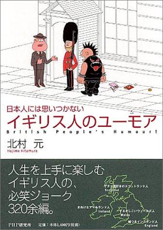 イギリス人のユーモア―日本人には思いつかない