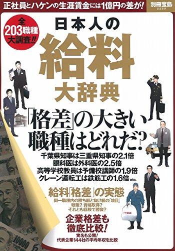 日本人の給料大辞典 (別冊宝島 2259)