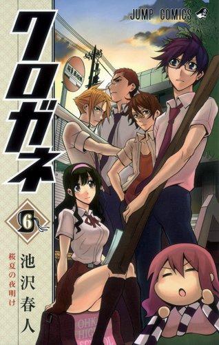 クロガネ 6 (ジャンプコミックス)