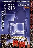 【アウトレット】極逝コレクター 悪魔の無限快楽拷問椅子 2 BabyEntertainment [DVD]