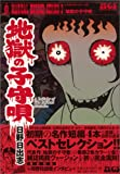 地獄の子守唄 (マジカルホラー (3))