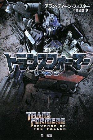 トランスフォーマー/リベンジ (ハヤカワ文庫 SF フ 15-3) (ハヤカワ文庫SF)