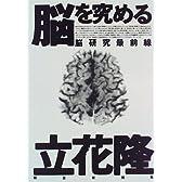 脳を究める―脳研究最前線