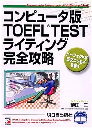 コンピュータ版TOEFL TESTライティング完全攻略 (アスカコンピューター)