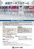 水性アーキフロアーU 淡彩 4.4kg エスケー化研