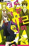 くせものダーリン 2 (フラワーコミックス)