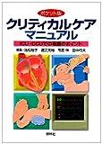 ポケット版 クリティカルケアマニュアル―ICU・CCUでの看護のポイント