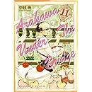 荒川アンダー ザ ブリッジ(11)(ヤングガンガンコミックス)