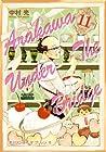 荒川アンダー ザ ブリッジ 第11巻 2010年10月25日発売