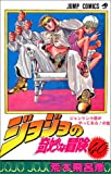 ジョジョの奇妙な冒険 (40) (ジャンプ・コミックス)