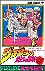 ジョジョの奇妙な冒険 第40巻 1995-01発売