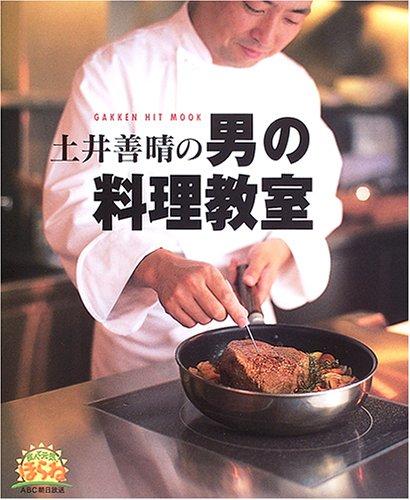 土井善晴の男の料理教室―食べて元気!ほらねABC朝日放送 (Gakken hit mook)