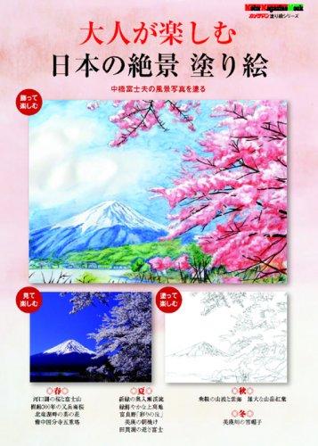 大人が楽しむ日本の絶景塗り絵
