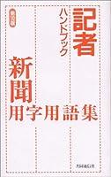 記者ハンドブック -新聞用字用語集 第10版-