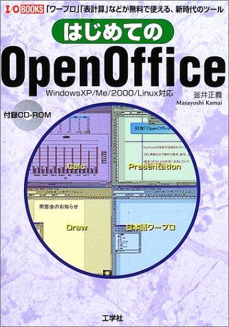 はじめてのOpenOffice
