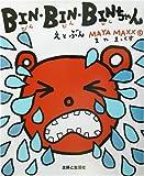 BIN・BIN・BINちゃん