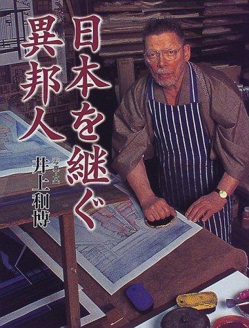 日本を継ぐ異邦人