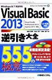 Windows8/7完全対応 Visual Basic 2013逆引き大全―Visual Studio Professional 2013/Express 2013対応