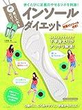靴に入れるだけ! インソールダイエット (歩くたびに足裏のやせるツボを刺激! 特製インソール付き! )