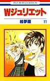 Wジュリエット 11 (花とゆめコミックス)