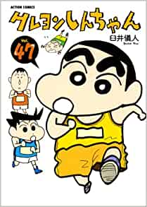 Crayon Shinchan, Book 2