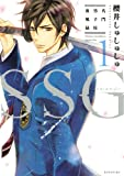SSG~名門男子校血風録~(1) (KCx(ARIA))