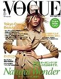 VOGUE NIPPON (ヴォーグ ニッポン) 2009年 06月号 コンデナスト・ジャパン