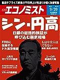 週刊エコノミスト 2016年09月20日号 [雑誌]