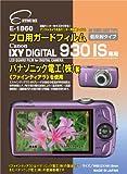 エツミ プロ用ガードフィルム  キヤノンIXY DIGITAL 930IS E-1860