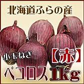 北海道富良野産 小玉ねぎ ペコロス【希少な赤】 1kg