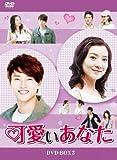 可愛いあなた DVD-BOX3