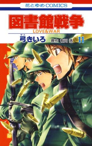 図書館戦争 LOVE&WAR 11 (花とゆめコミックス)