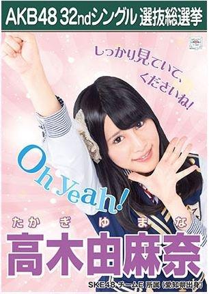 さよならクロール 劇場盤 AKB48 公式生写真 32ndシングル 選抜総選挙【高木由麻奈】
