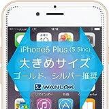 WANLOK 2014 新設計 大きめサイズ iPhone 6 plus (5.5インチ) 強化ガラス 液晶保護フィルム 厚さ0.3mm NSG 日本板硝子社国産ガラス採用 ガラスフィルム 2.5D 硬度9H ラウンドエッジ加工 大きめサイズ アップル アイフォン6プラス 5.5インチ (1枚組)