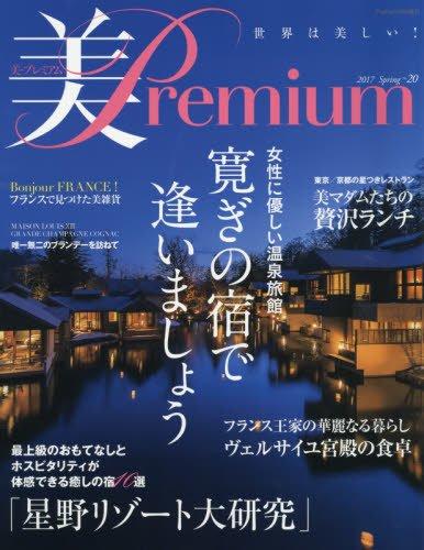 美 Premium 2017年5月号 大きい表紙画像