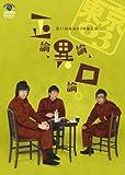 第11回東京03単独公演 「正論、異論、口論。」 [DVD]