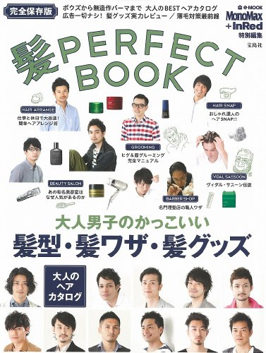 MonoMax + InRed特別編集 髪 PERFECT BOOK (e-MOOK)