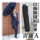 雷威人Ⅱ(RAIJIN2)LED付自動開閉折り畳み傘 【デュポン社撥水テフロン加工/収納ケース付き】 ブラック